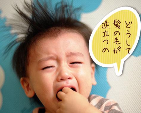 赤ちゃんの髪の毛が逆立つ理由/母乳やミルクとの関係は?