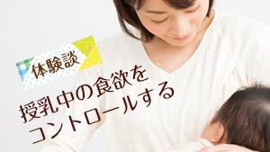 授乳中の食欲増加…コントロールする術は?ママの体験談15