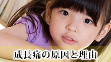 子供の成長痛の原因は精神的な理由かも!適切な対処法は?