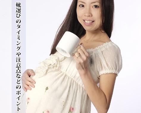 妊婦さんの靴選びのポイント/注意点/購入のタイミング