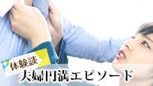 夫婦喧嘩が長引く原因と仲直り体験談15/夫婦円満への道