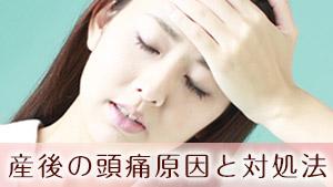 【産後の頭痛】授乳中でも安心の治し方7つと薬の安全性