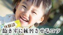 箸の持ち方の教え方/子供に飽きさせず練習させるコツ15