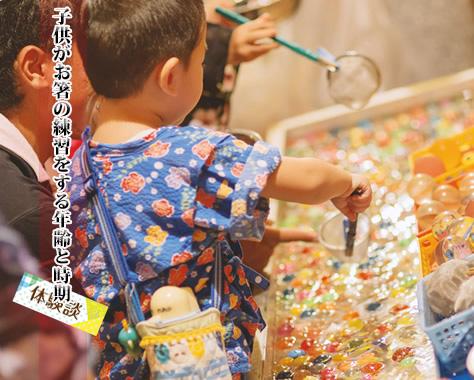 お箸の持ち方と子供の年齢・箸の矯正&練習開始の体験談15
