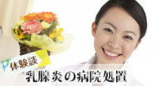 【乳腺炎で病院受診】処置の内容/何科に行く?体験談15