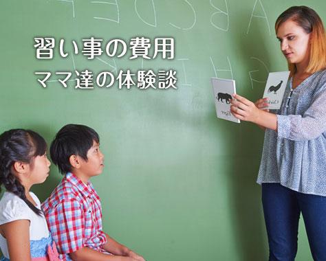 【子供の習い事費用】月謝/用具代/総額&やりくり術15