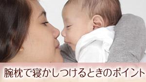 【赤ちゃんへの腕枕】安全な寝かしつけ方と注意点は?