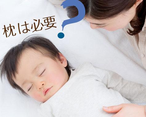 赤ちゃんに枕は必要ある?使用時のメリットとデメリット