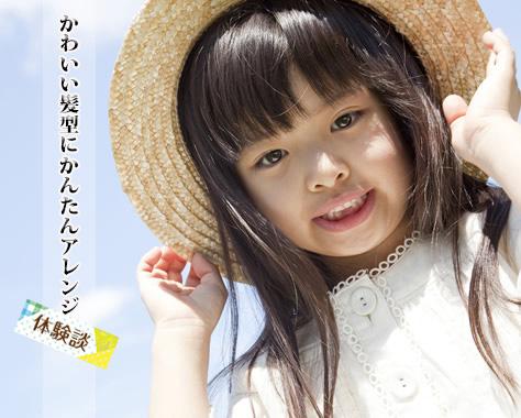 子供の髪型を可愛くアレンジ!かんたん実践体験談12
