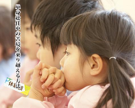 夫が単身赴任中の子育て体験談15不安やストレスの対処法