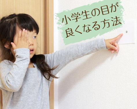 小学生の目が良くなる方法!目薬/無料アプリ/食べ物15