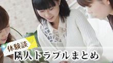 隣人トラブルのガチ体験談31!円満解決に導いた対応とは?