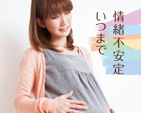 妊娠中の情緒不安定はいつまで?涙の解消法は?体験談15