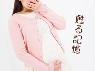 口を押さえる妊婦