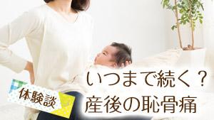 産後の恥骨痛はいつまで続く?痛みの原因/先輩ママ体験談