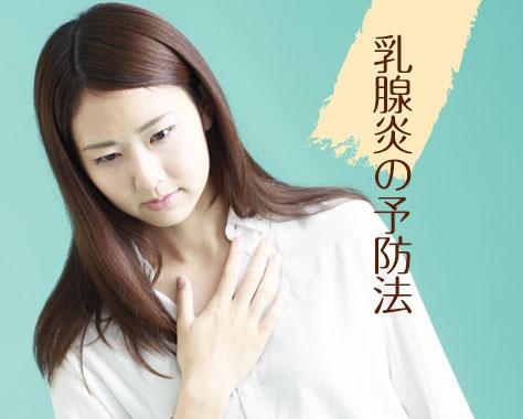 乳腺炎を予防するポイント/重症化すると治療が大変?