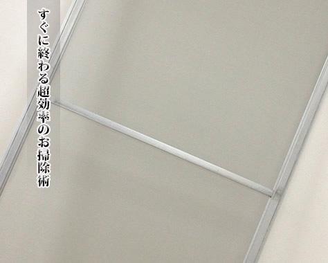 網戸掃除が5ステップで簡単&キレイ!超効率的掃除網戸編