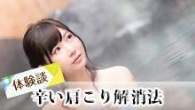 【肩こり解消法】お風呂/ストレッチみんなのオススメ15