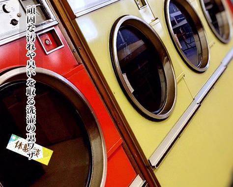 洗濯の仕方は基本と裏ワザ/綺麗に汚れが落ちた体験談18