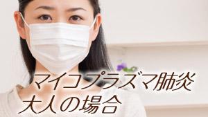 マイコプラズマ肺炎は大人も感染!子供との違い/出勤目安