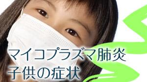 マイコプラズマ肺炎の子供の症状5!合併症と喘息への注意