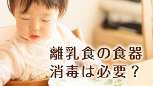 離乳食期の食器消毒は必要?清潔を保つポイント/注意点