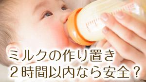 ミルクの作り置きは実は可能!常温での保存時間と注意点