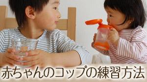 赤ちゃんのコップの練習方法/開始時期/コップの種類は?