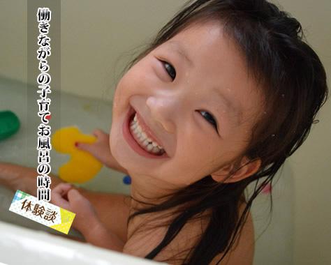 お風呂の頻度本当は?働く子育て夫婦の帰宅~就寝まで15