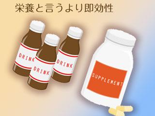 栄養ドリンクを栄養剤