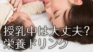 授乳中の栄養ドリンクは大丈夫?母乳や赤ちゃんへの影響