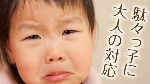 駄々をこねる子供の心理&大人がすべき7つの対応/NG