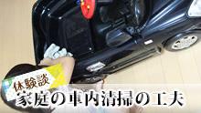 車内の掃除の方法&頻度・子供に車を汚されない工夫15