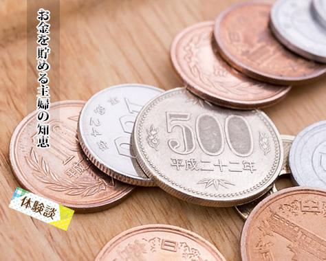 お金の貯め方~主婦の貯蓄体験談~絶対にお金を貯める!