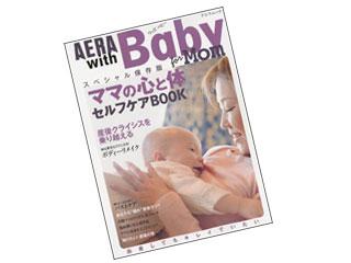AERA with Babyスペシャル保存版 出産してもキレイでいたい ママの心と体 セルフケア