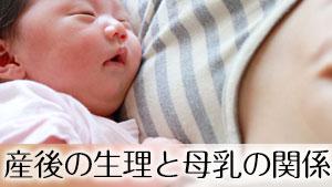 産後の生理は母乳に影響する?再開後の味/量/栄養の変化