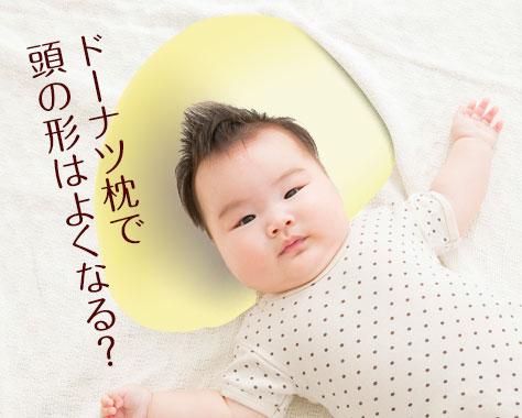 赤ちゃんのドーナツ枕はいつまで必要?効果と危険/作り方