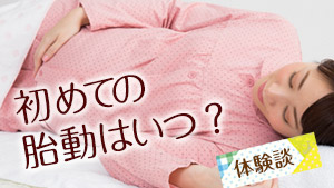初めての胎動はどんな感じ?いつから感じる?体験談15