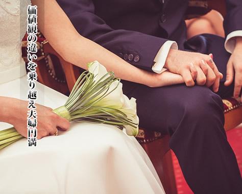 夫婦の価値観の違いを乗り越えるすれ違いの原因3つ&対処法