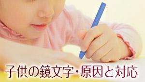 鏡文字とは?原因と対応/幼児への学習サポート/相談目安