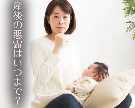 産後の悪露はいつまで?自然分娩/帝王切開での体験談15
