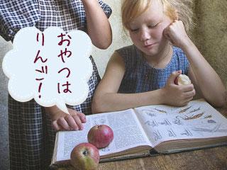 りんごを見つめる子供