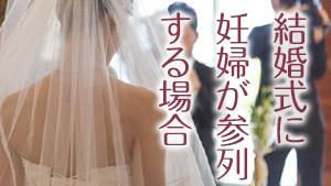 妊婦が結婚式にお呼ばれしたら?注意点/ドレス選びのコツ