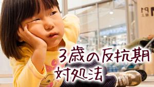 3歳の反抗期の特徴&ママが楽な対処法6つ/父親の接し方