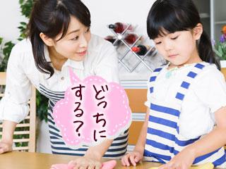 子供に二択の問いかけをする親