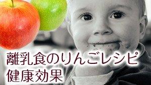 離乳食のりんごで便秘解消!健康効果と初期~完了期レシピ