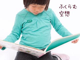 絵本に夢中な子供