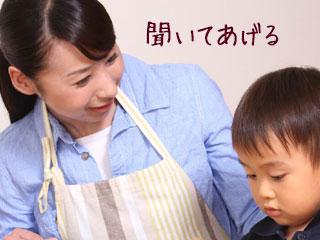 子供に問いかける母親
