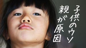 子供が嘘をつく心理は親が原因かも?心を成長させる対処法