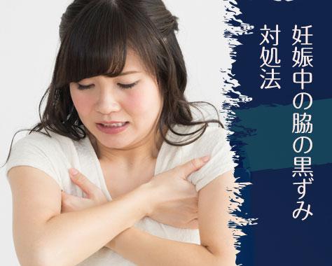 妊娠中の脇の黒ずみは産後に消える?ケアする際の注意点